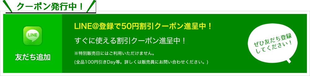 LINE@登録で50円割引クーポン進呈中!
